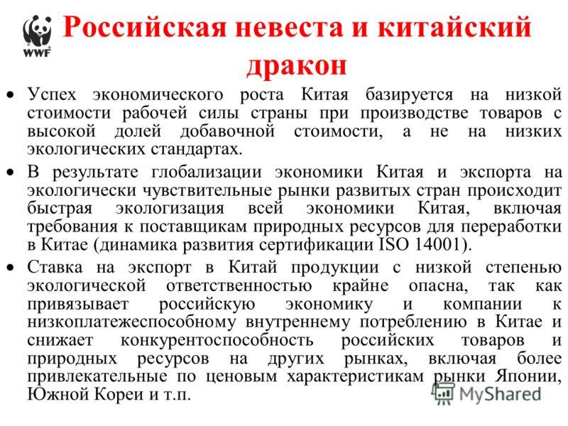 Российская невеста и китайский дракон Успех экономического роста Китая базируется на низкой стоимости рабочей силы страны при производстве товаров с высокой долей добавочной стоимости, а не на низких экологических стандартах. В результате глобализаци