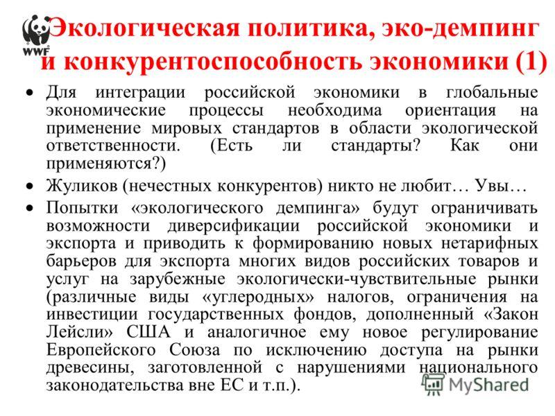 Экологическая политика, эко-демпинг и конкурентоспособность экономики (1) Для интеграции российской экономики в глобальные экономические процессы необходима ориентация на применение мировых стандартов в области экологической ответственности. (Есть ли
