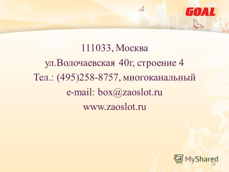111033, Москва ул. Волочаевская 40 г, строение 4 Тел.: (495)258-8757, многоканальный e-mail: box@zaoslot.ru www.zaoslot.ru 29
