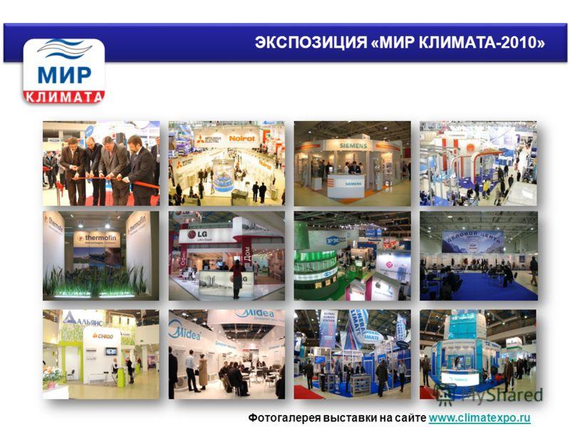 Фотогалерея выставки на сайте www.climatexpo.ruwww.climatexpo.ru ЭКСПОЗИЦИЯ «МИР КЛИМАТА-2010»