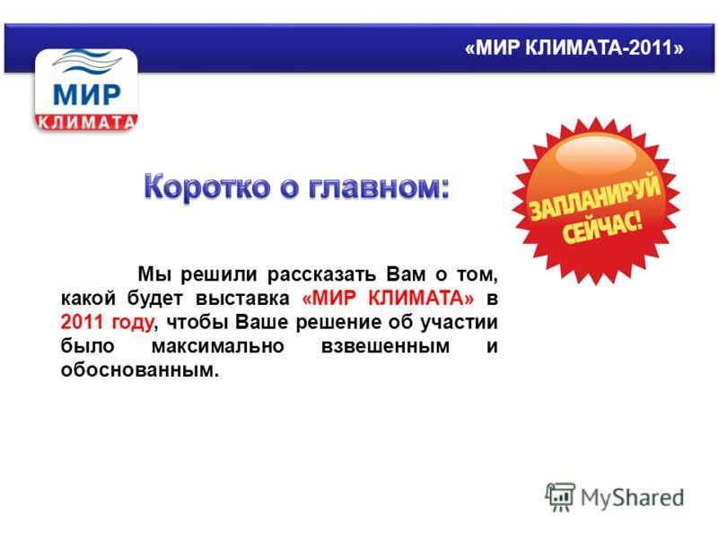 «МИР КЛИМАТА-2011» Мы решили рассказать Вам о том, какой будет выставка «МИР КЛИМАТА» в 2011 году, чтобы Ваше решение об участии было максимально взвешенным и обоснованным.