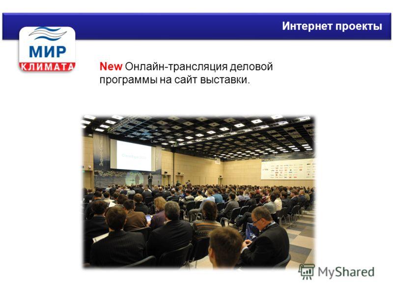 Интернет проекты New Онлайн-трансляция деловой программы на сайт выставки.