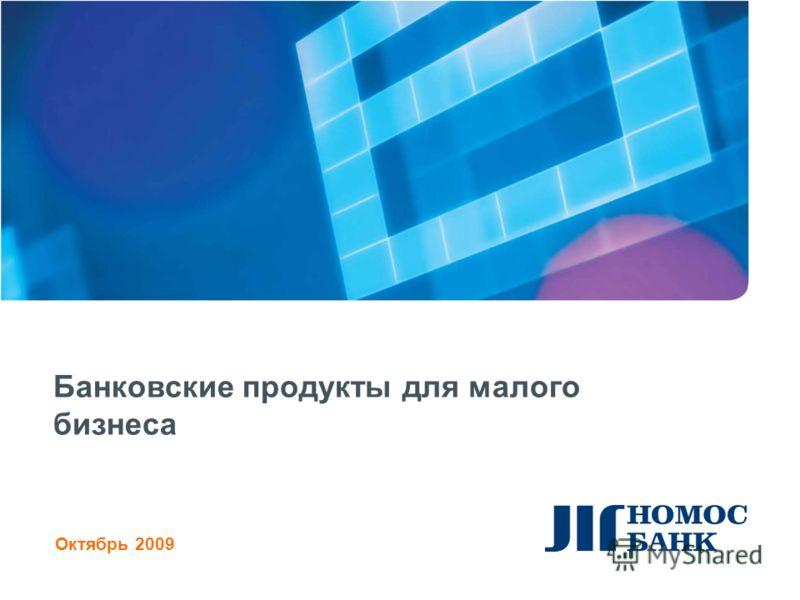 Банковские продукты для малого бизнеса Октябрь 2009
