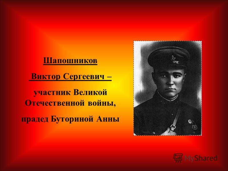 Шапошников Виктор Сергеевич – участник Великой Отечественной войны, прадед Буториной Анны