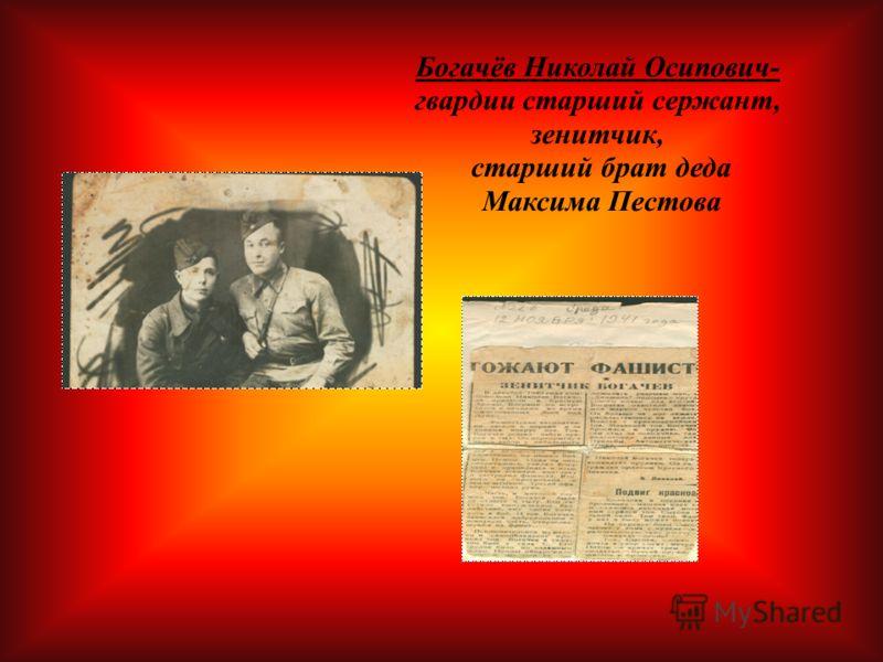 Богачёв Николай Осипович- гвардии старший сержант, зенитчик, старший брат деда Максима Пестова