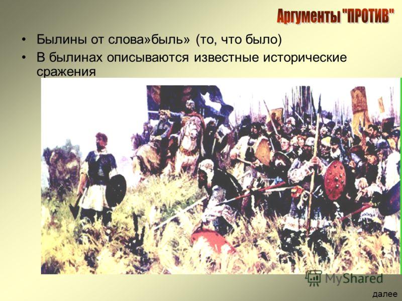 Былины от слова»быль» (то, что было) В былинах описываются известные исторические сражения далее
