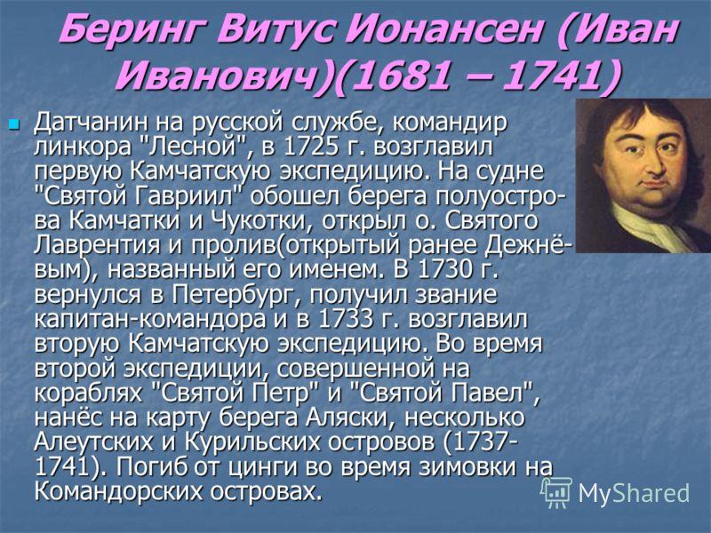 Беринг Витус Ионансен (Иван Иванович)(1681 – 1741) Датчанин на русской службе, командир линкора