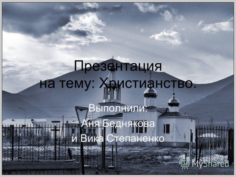 Презентация на тему: Христианство. Выполнили: Аня Беднякова и Вика Степаненко