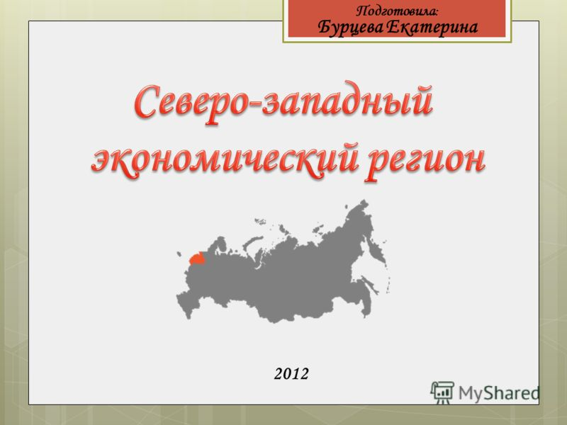 Бурцева Екатерина 2012 Подготовила :