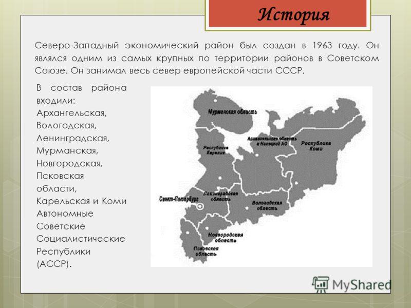 История Северо-Западный экономический район был создан в 1963 году. Он являлся одним из самых крупных по территории районов в Советском Союзе. Он занимал весь север европейской части СССР. В состав района входили: Архангельская, Вологодская, Ленингра
