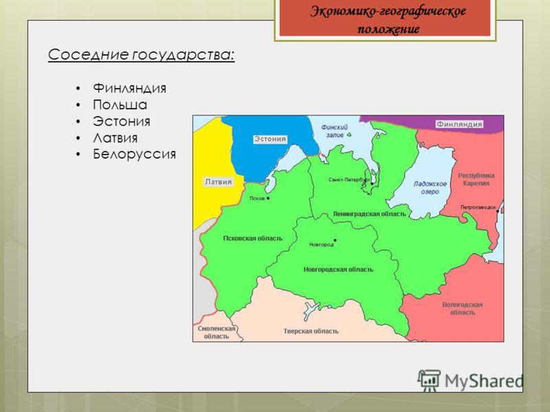 Экономико-географическое положение Соседние государства: Финляндия Польша Эстония Латвия Белоруссия