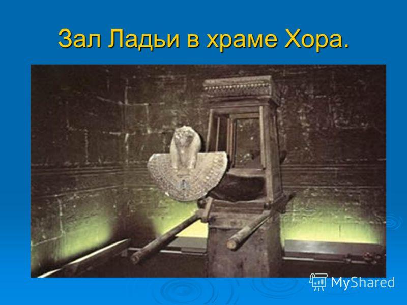 Зал Ладьи в храме Хора.