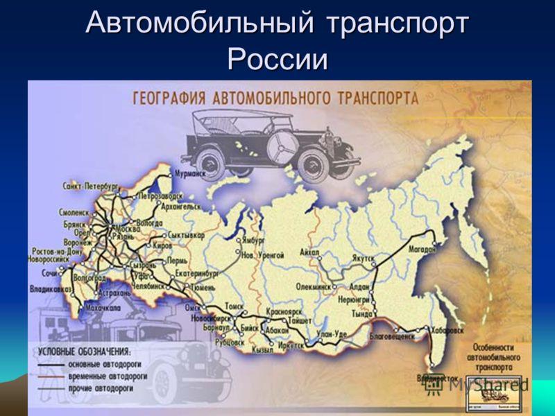 Автомобильный транспорт России