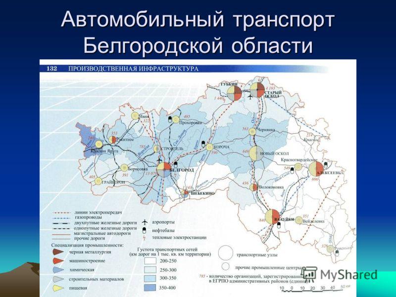 Автомобильный транспорт Белгородской области
