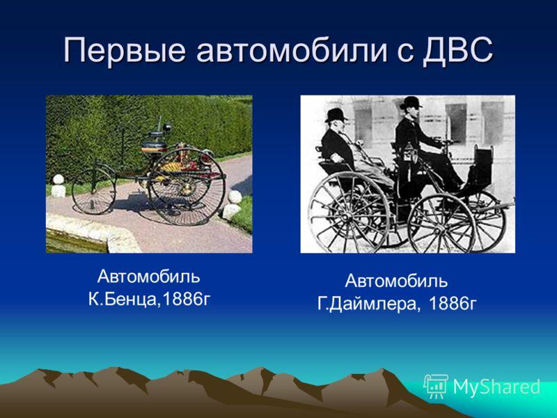 Первые автомобили с ДВС Автомобиль Г.Даймлера, 1886г Автомобиль К.Бенца,1886г