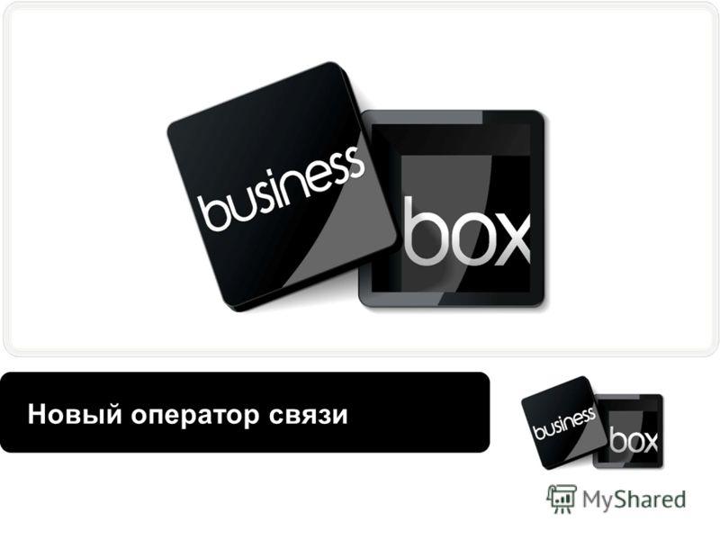 © Copyright Effortel 2008 Новый оператор связи