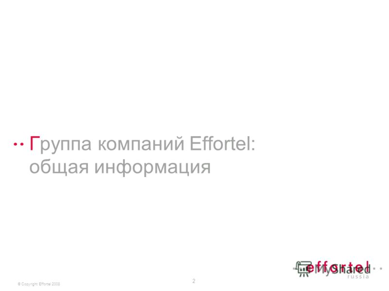 © Copyright Effortel 2008 2 Группа компаний Effortel: общая информация