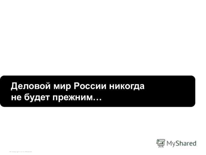 © Copyright Effortel 2008 Деловой мир России никогда не будет прежним…