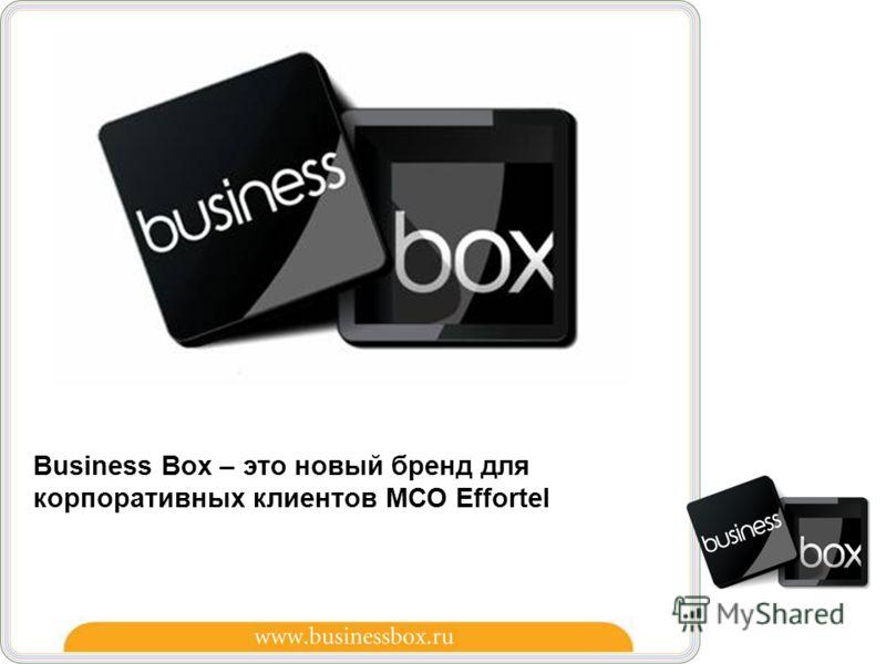 8 Business Box – это новый бренд для корпоративных клиентов МСО Effortel