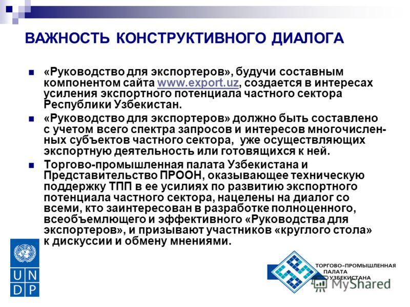 ВАЖНОСТЬ КОНСТРУКТИВНОГО ДИАЛОГА «Руководство для экспортеров», будучи составным компонентом сайта www.export.uz, создается в интересах усиления экспортного потенциала частного сектора Республики Узбекистан.www.export.uz «Руководство для экспортеров»