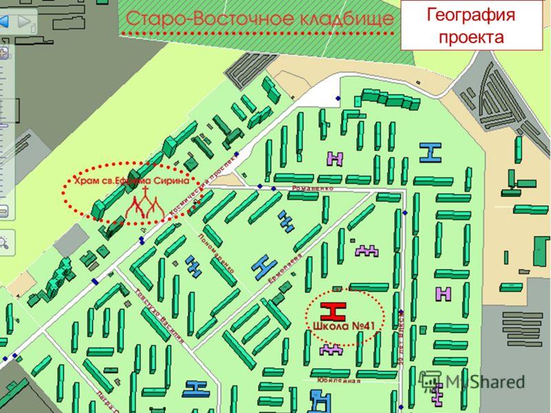 карта География проекта