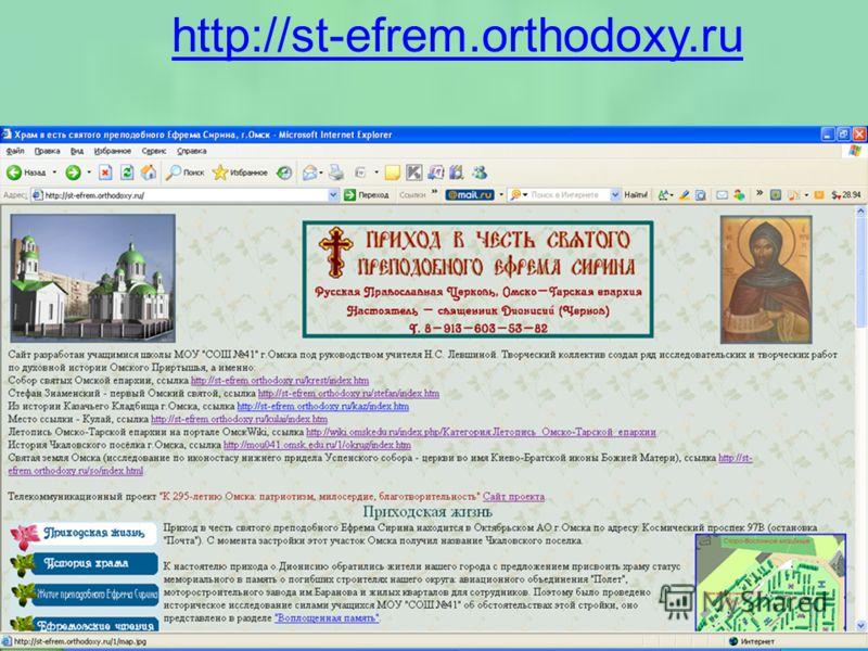 http://st-efrem.orthodoxy.ru