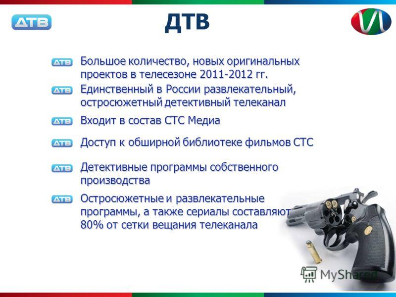 Reach, % Единственный в России развлекательный, остросюжетный детективный телеканал Входит в состав СТС Медиа Доступ к обширной библиотеке фильмов СТС Детективные программы собственного производства Остросюжетные и развлекательные программы, а также