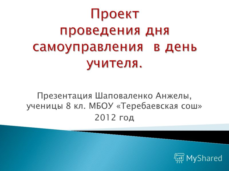 Презентация Шаповаленко Анжелы, ученицы 8 кл. МБОУ «Теребаевская сош» 2012 год