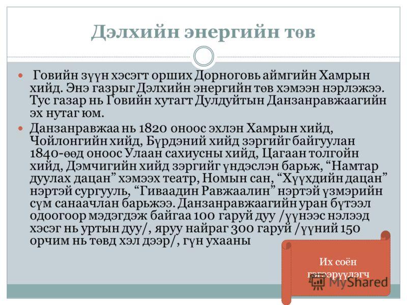 Дэлхийн энергийн т ө в Говийн з үү н хэсэгт орших Дорноговь аймгийн Хамрын хийд. Энэ газрыг Дэлхийн энергийн т ө в хэмээн нэрлэжээ. Тус газар нь Говийн хутагт Дулдуйтын Данзанравжаагийн эх нутаг юм. Данзанравжаа нь 1820 оноос эхлэн Хамрын хийд, Чойло