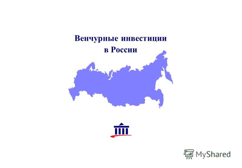 Венчурные инвестиции в России