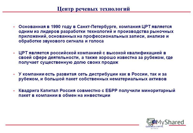 Основанная в 1990 году в Санкт-Петербурге, компания ЦРТ является одним из лидеров разработки технологий и производства рыночных приложений, основанных на профессиональных записи, анализе и обработке звукового сигнала и голоса ЦРТ является российской