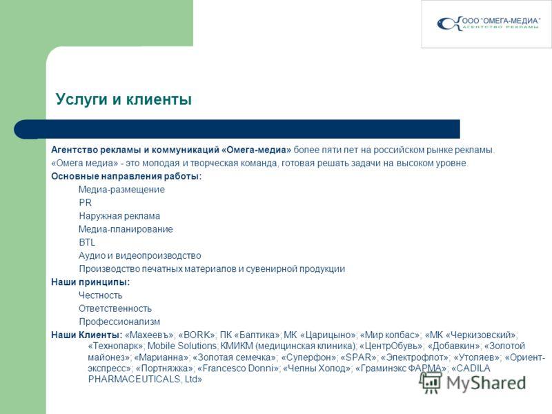 Услуги и клиенты Агентство рекламы и коммуникаций «Омега-медиа» более пяти лет на российском рынке рекламы. «Омега медиа» - это молодая и творческая команда, готовая решать задачи на высоком уровне. Основные направления работы: Медиа-размещение PR На