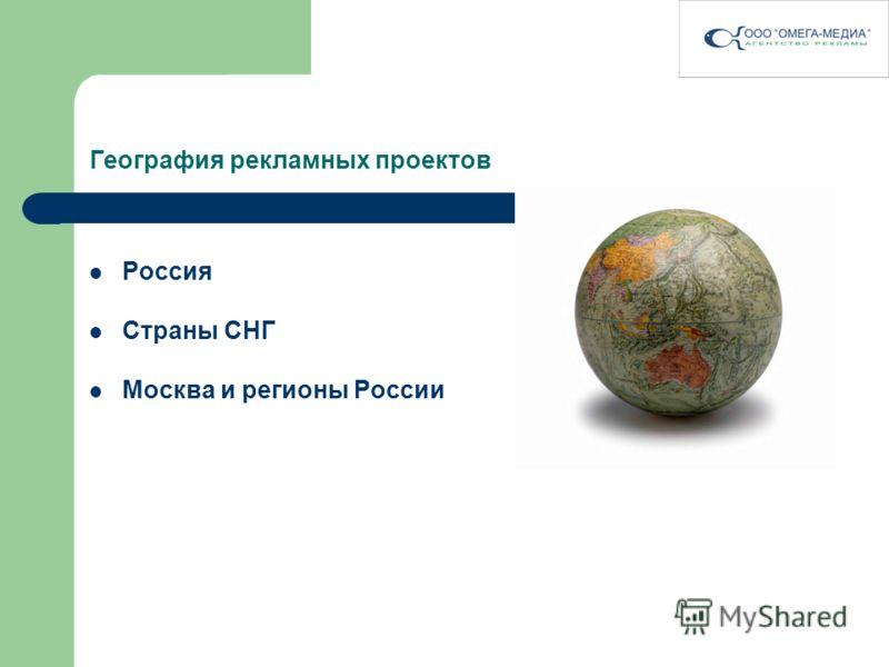 География рекламных проектов Россия Страны СНГ Москва и регионы России