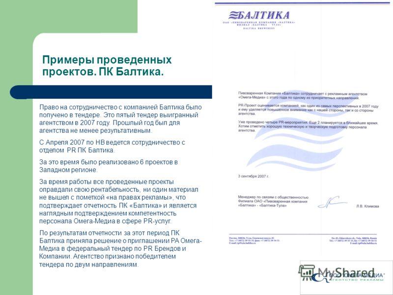 Примеры проведенных проектов. ПК Балтика. Право на сотрудничество с компанией Балтика было получено в тендере. Это пятый тендер выигранный агентством в 2007 году. Прошлый год был для агентства не менее результативным. С Апреля 2007 по НВ ведется сотр