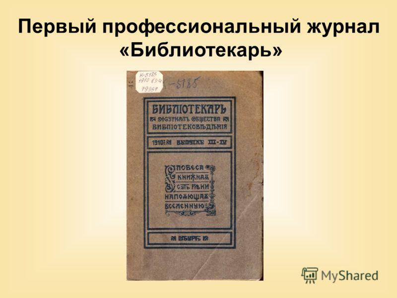 Первый профессиональный журнал «Библиотекарь»