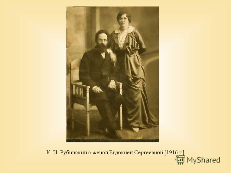 К. И. Рубинский с женой Евдокией Сергеевной [1916 г.]