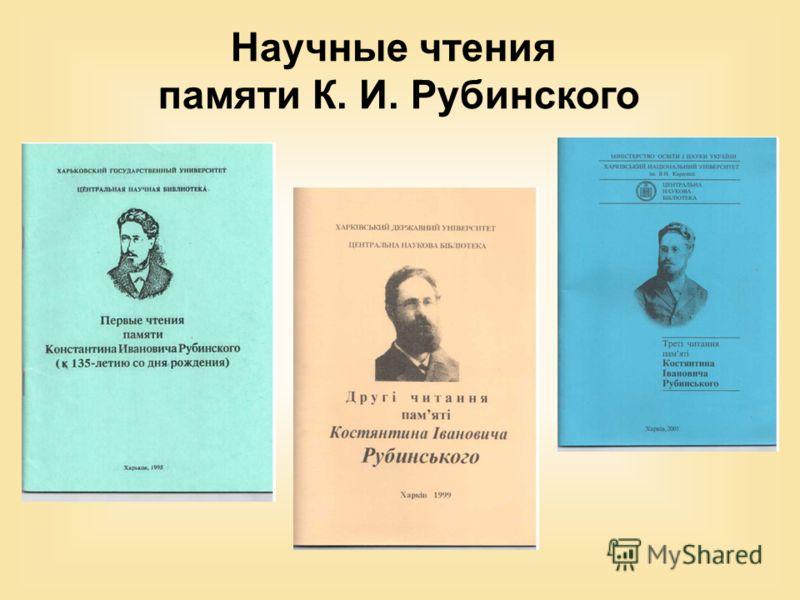Научные чтения памяти К. И. Рубинского