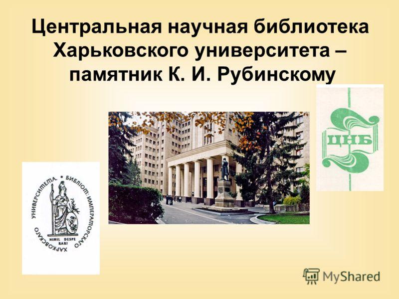 Центральная научная библиотека Харьковского университета – памятник К. И. Рубинскому