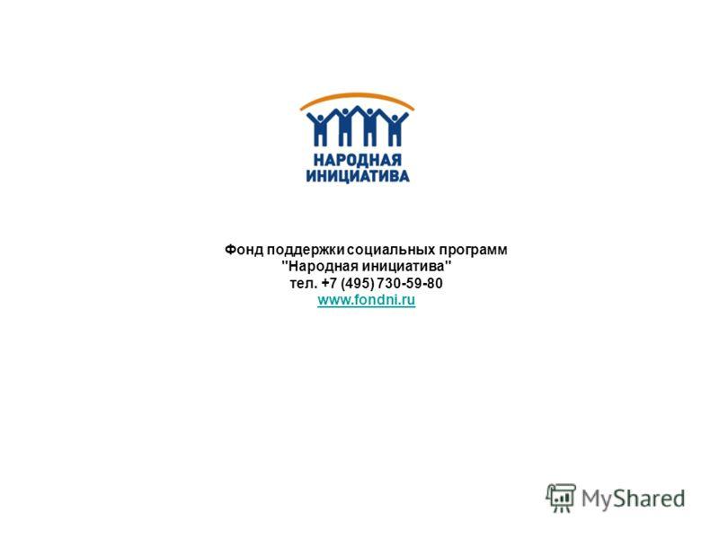 Фонд поддержки социальных программ Народная инициатива тел. +7 (495) 730-59-80 www.fondni.ru