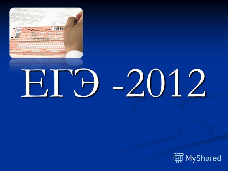 ЕГЭ -2012