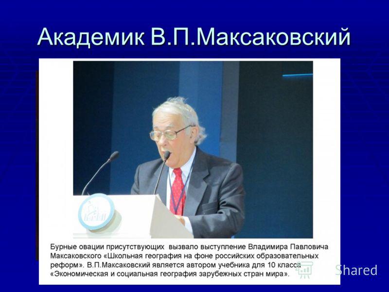Академик В.П.Максаковский
