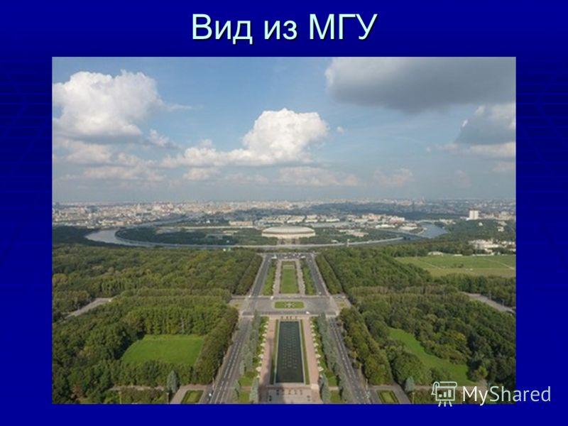 Вид из МГУ