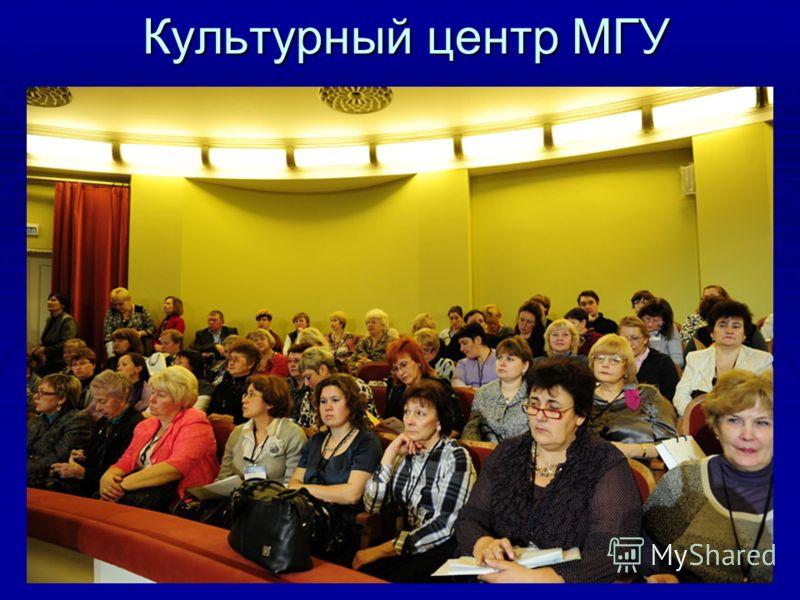 Культурный центр МГУ