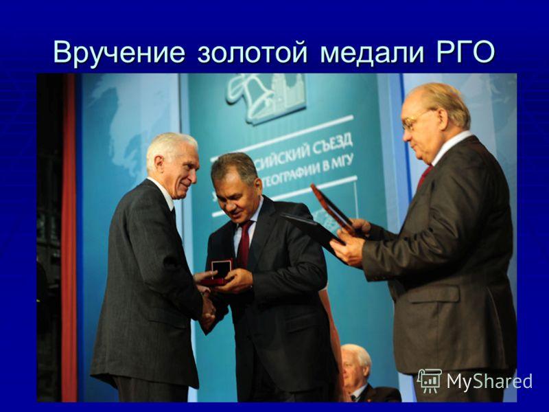 Вручение золотой медали РГО