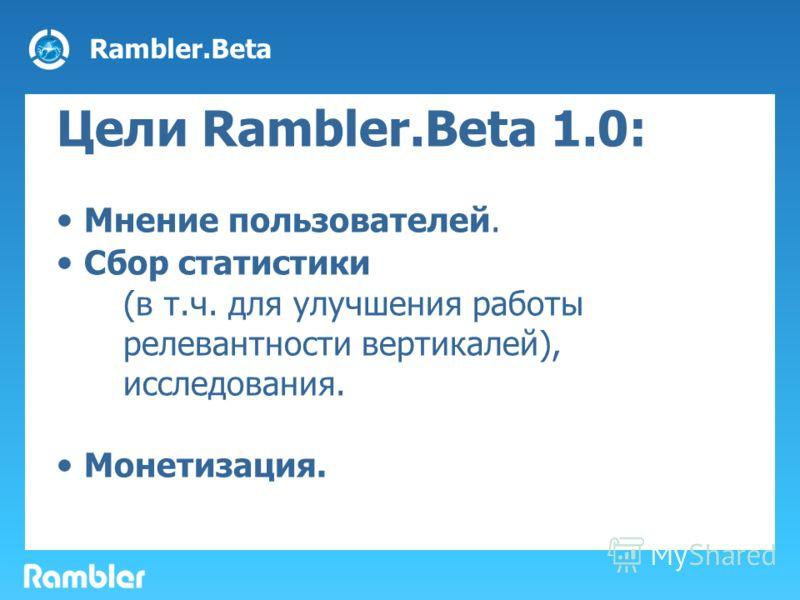 Цели Rambler.Beta 1.0: Мнение пользователей. Сбор статистики (в т.ч. для улучшения работы релевантности вертикалей), исследования. Монетизация. Rambler.Beta