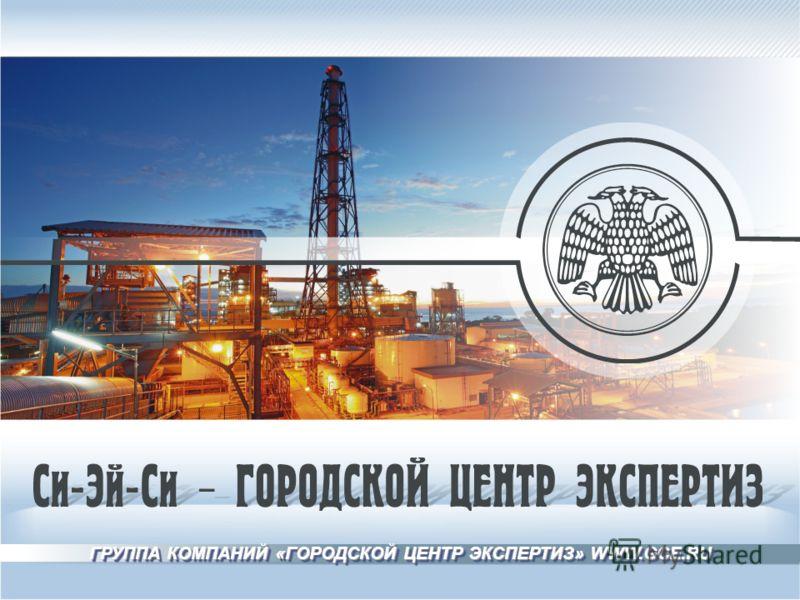ГРУППА КОМПАНИЙ «ГОРОДСКОЙ ЦЕНТР ЭКСПЕРТИЗ» WWW.GCE.RU