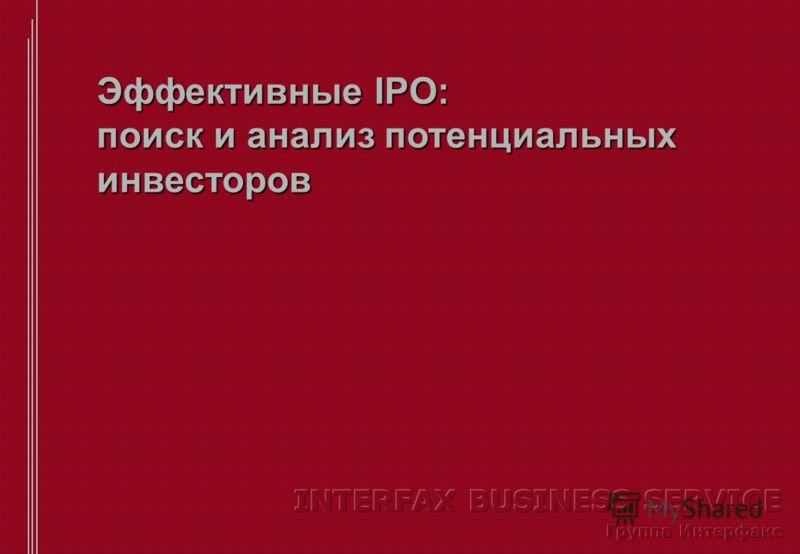 Эффективные IPO: поиск и анализ потенциальных инвесторов