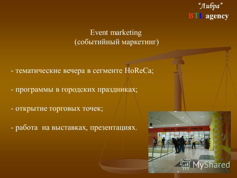Event marketing (событийный маркетинг) - тематические вечера в сегменте HoReCa; - программы в городских праздниках; - открытие торговых точек; - работа на выставках, презентациях. Либра BTL agency