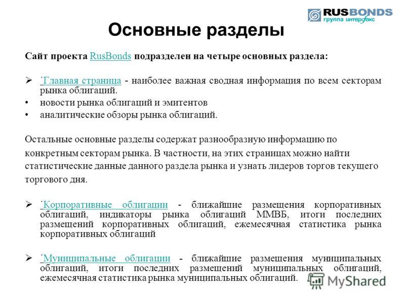 Основные разделы Сайт проекта RusBonds подразделен на четыре основных раздела:RusBonds ˙Главная страница - наиболее важная сводная информация по всем секторам рынка облигаций.Главная страница новости рынка облигаций и эмитентов аналитические обзоры р