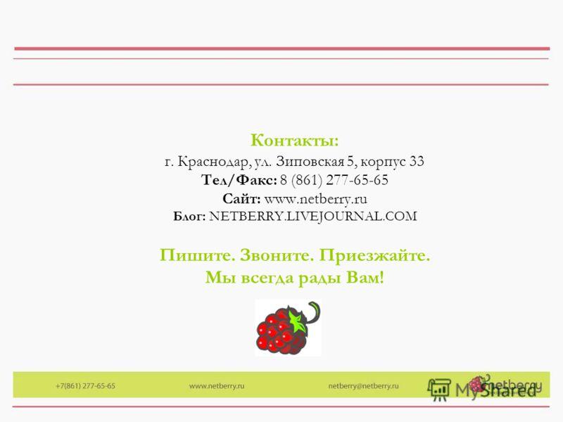 Контакты: г. Краснодар, ул. Зиповская 5, корпус 33 Тел/Факс: 8 (861) 277-65-65 Сайт: www.netberry.ru Блог: NETBERRY.LIVEJOURNAL.COM Пишите. Звоните. Приезжайте. Мы всегда рады Вам!